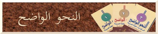 La langue Arabe ~  اللغة العربية Sans_t35