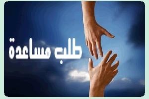 قــــــــــــــســــــــم طلب المساعدة من الشيخ ابراهيم