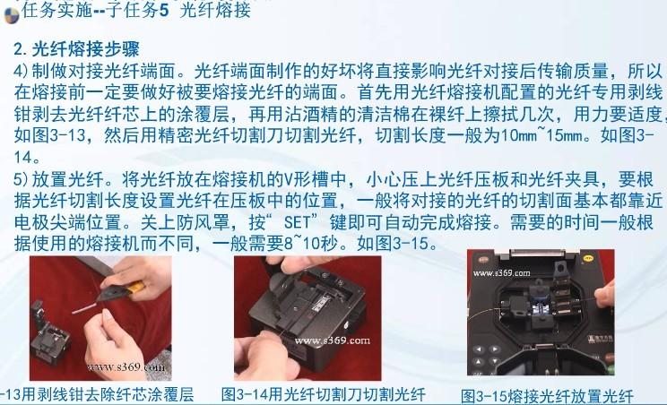 项目3 配线/干线子系统的安装与施工 任务5  光纤熔接 Rw5-510