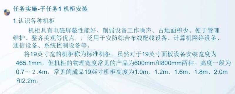 项目4 设备间子系统的安装与施工 任务1  Xm4rw110