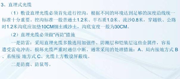 建筑群子系统光缆的敷设方式三 直埋光缆 Zmgl10