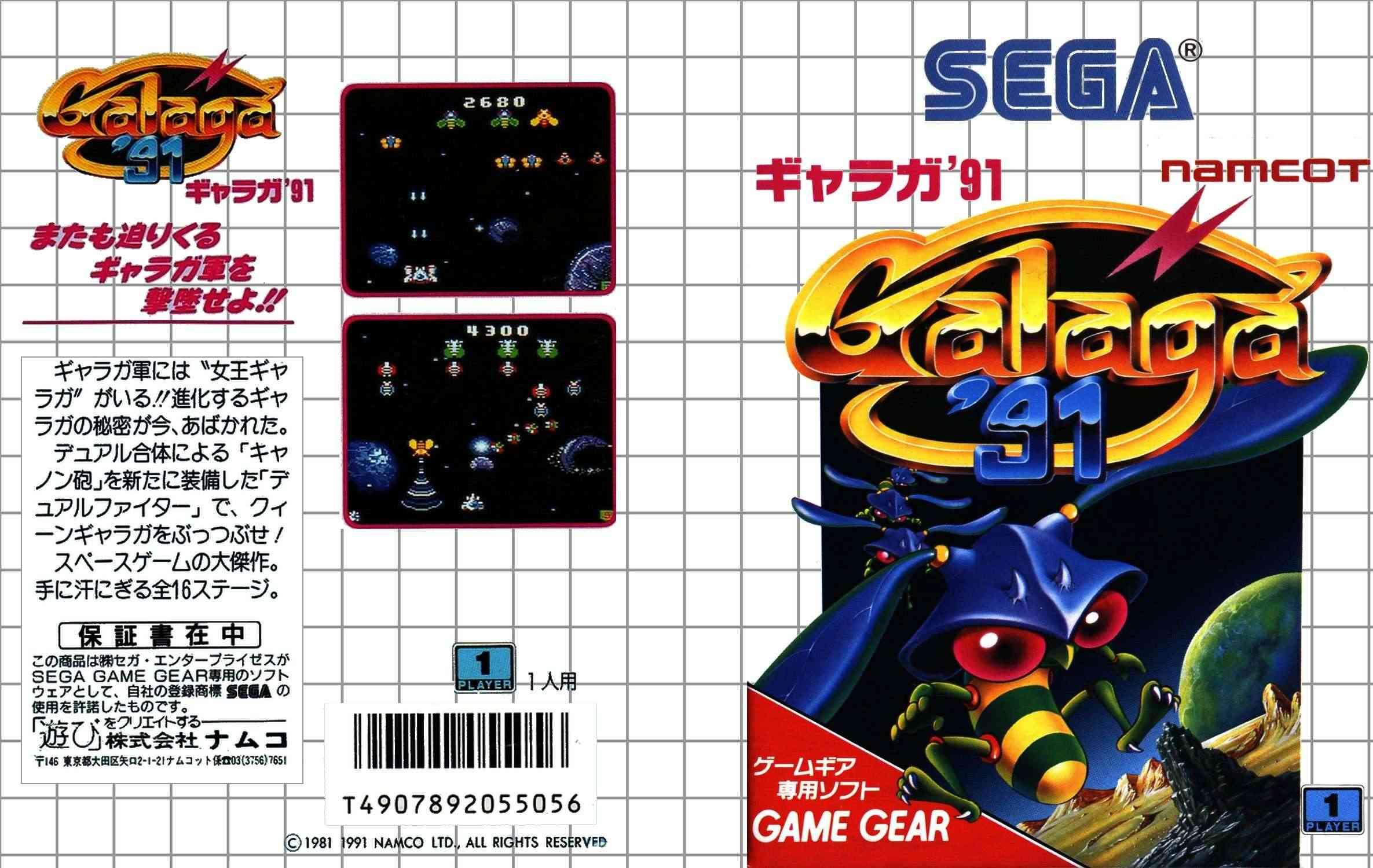 Galaga '91 Origin10