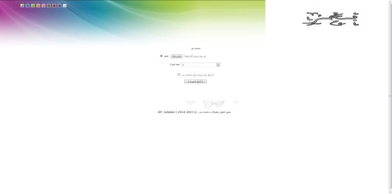 مركز رفع بحر 06-01-11