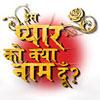 Iss Pyar Ko Kya Naam Doon Ek Baar Phir