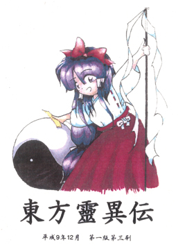 Touhou Rei'iden ~ Highly Responsive to Prayers. Th01co10
