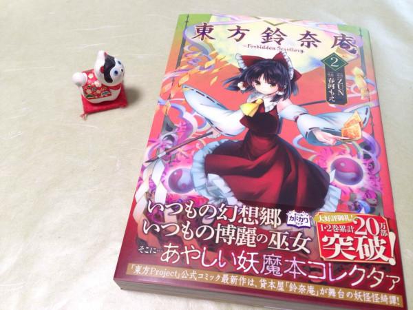 El segundo volumen de Touhou Suzunaan ~ Forbidden Scrollery ya tiene fecha. Vol2-210