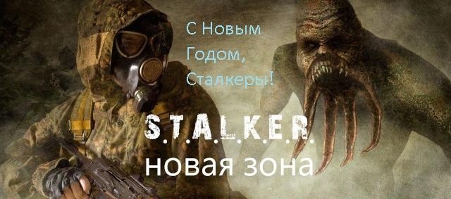 ФРПГ Сталкер Новая Зона