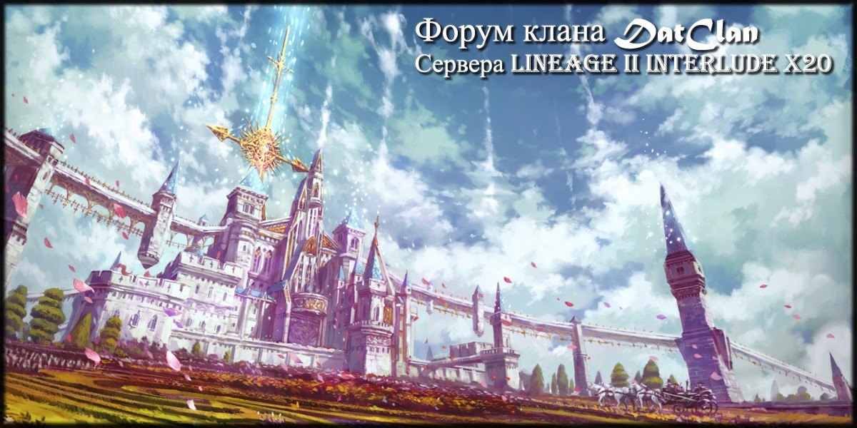 LineAge II Interlude сервер TheMega.ru