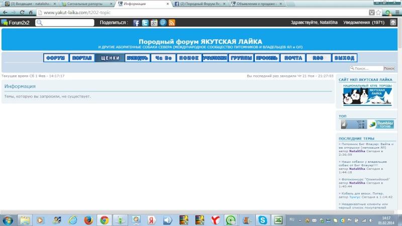 Сигнальные рапорты или взлом форума? Screen71