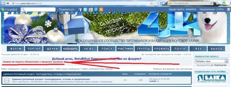 ПРАВИЛА ОФОРМЛЕНИЯ ОБЪЯВЛЕНИЙ О ПРОДАЖЕ ЩЕНКОВ!!! Screen77
