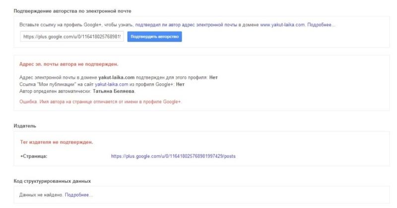 Обновление на Forum2x2:  возможность связать форум с его страницей Google+ Screen91