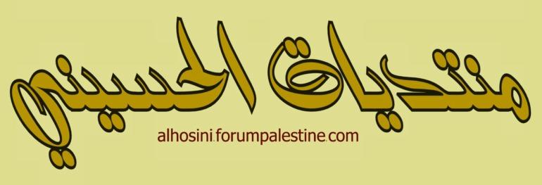 منتديات الحسيني