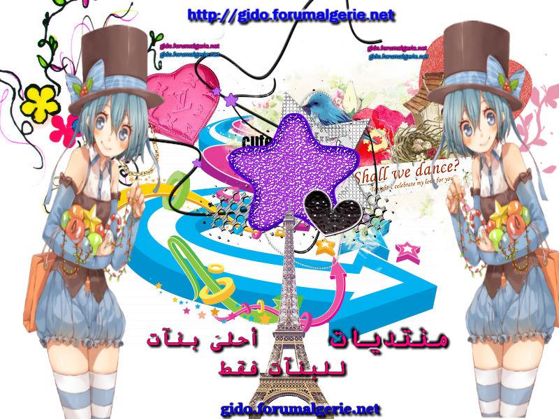 احلام البنات مع احلى بنات