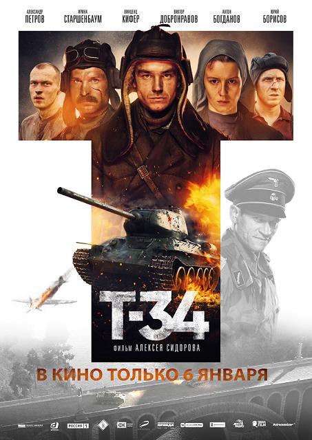 T-34 45048910