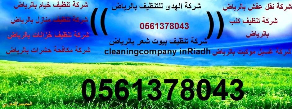 شركة تنظيف  بيوت الشعربالرياض0561378043