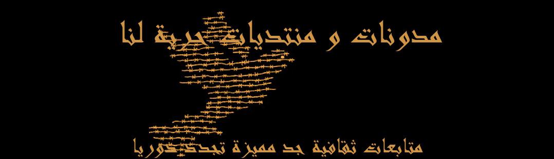 مدونات و منتديات حرية لنا