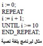 أتمتة أنظمة التصنيع باستخدام المتحكمات المنطقية القابلة للبرمجة - الدرس الأول 817