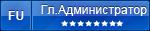 Гл.Администратор