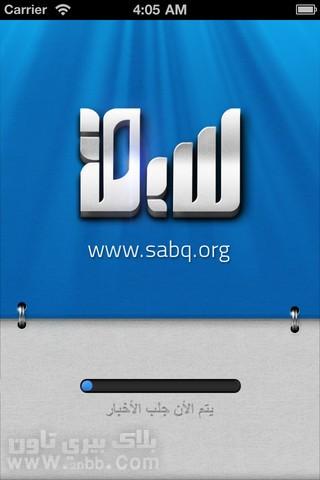 تحميل برنامج صحيفة سبق الالكترونية للبلاك بيري|تطبيق سبق للبلاك بيري  Qrjted10