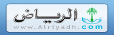 صحيفة وجريدة الرياض الإلكترونية السعودية