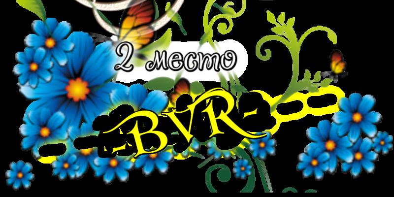 _ Кубок Профессионалов 2020 _ (2 этап) Победитель: mikale1, 2 место: -BVR- - Страница 5 Ha9iv810