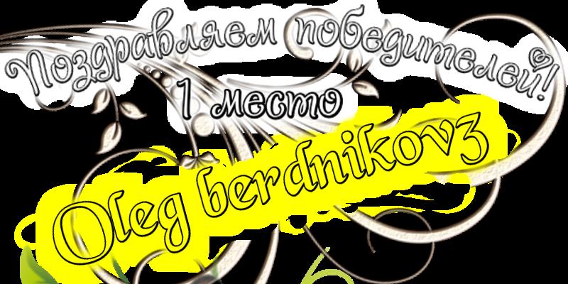 _ Спортивный Кубок Профессионалов 2021 (зима) _  Победитель: oleg berdnikov3, 2 место: TISHINA - Страница 3 Zntt9610
