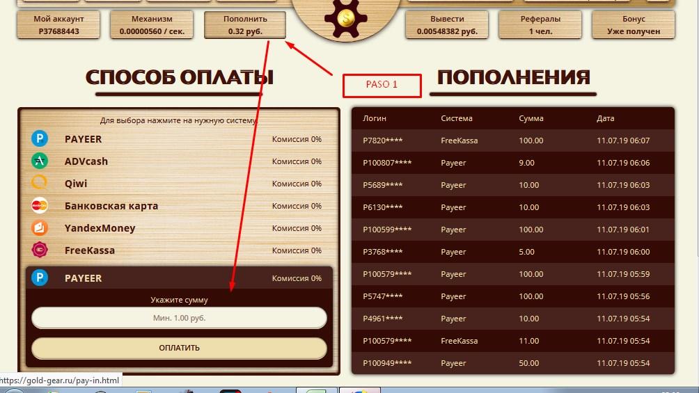 [PAGANDO] GOLD-GEAR - gold-gear.ru - Refback 80% - PLANES HORARIOS - Min 10 RUBLOS Paso_110