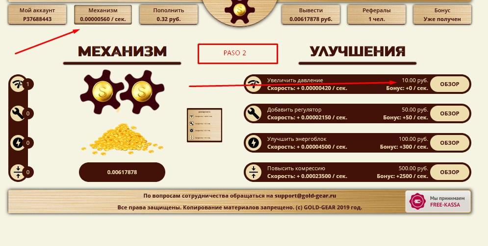 [PAGANDO] GOLD-GEAR - gold-gear.ru - Refback 80% - PLANES HORARIOS - Min 10 RUBLOS Paso_210