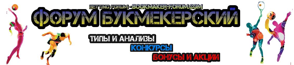 bookmaker-forum