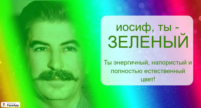 разнообразие образов И.В.Сталина и А.А. Гитлера в современной жизни Gen-3t10