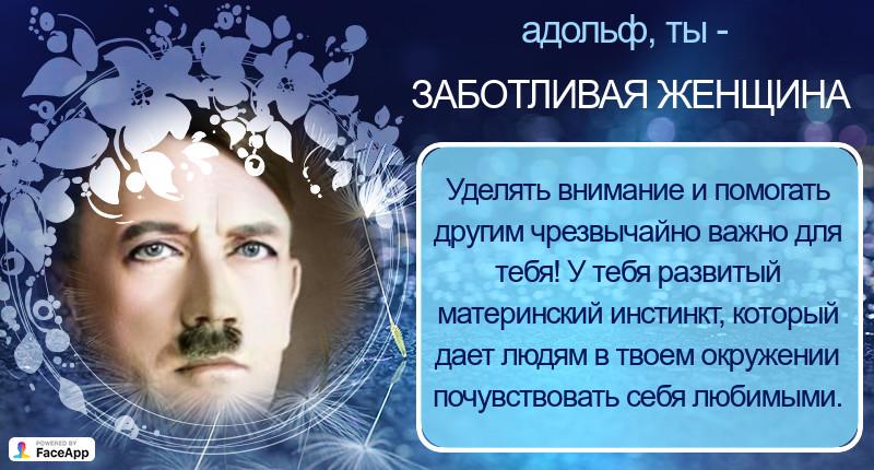разнообразие образов И.В.Сталина и А.А. Гитлера в современной жизни Gen-ak10