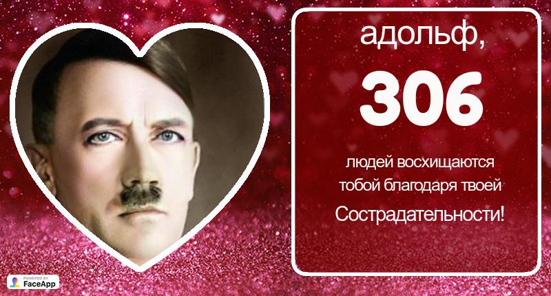 разнообразие образов И.В.Сталина и А.А. Гитлера в современной жизни Gen-ea10