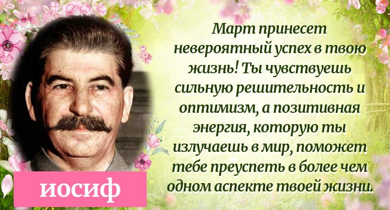 разнообразие образов И.В.Сталина и А.А. Гитлера в современной жизни Gen-fp10