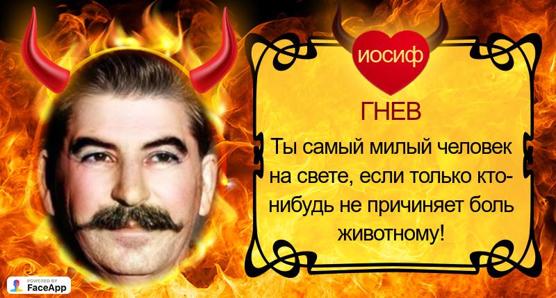 разнообразие образов И.В.Сталина и А.А. Гитлера в современной жизни Gen-h010
