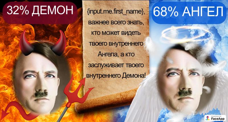 разнообразие образов И.В.Сталина и А.А. Гитлера в современной жизни Gen-l410