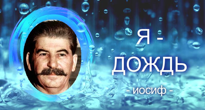 разнообразие образов И.В.Сталина и А.А. Гитлера в современной жизни Gen-p410