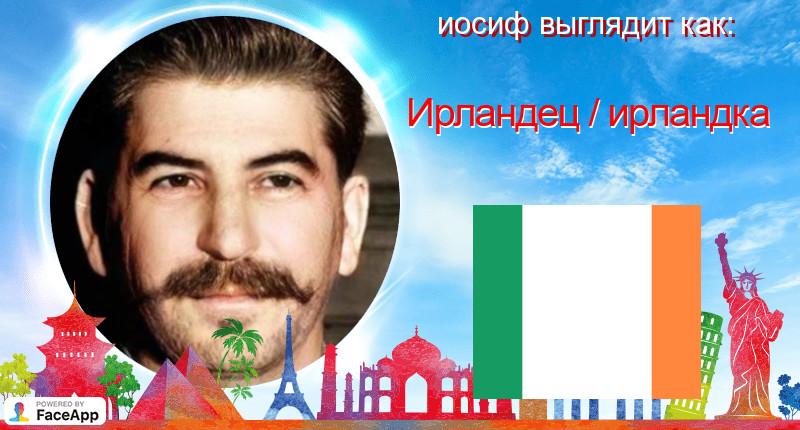 разнообразие образов И.В.Сталина и А.А. Гитлера в современной жизни Gen-py10