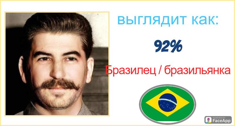 разнообразие образов И.В.Сталина и А.А. Гитлера в современной жизни Gen-yc10