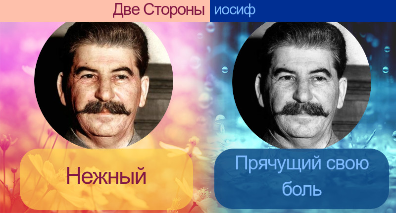 разнообразие образов И.В.Сталина и А.А. Гитлера в современной жизни Gen-yy10