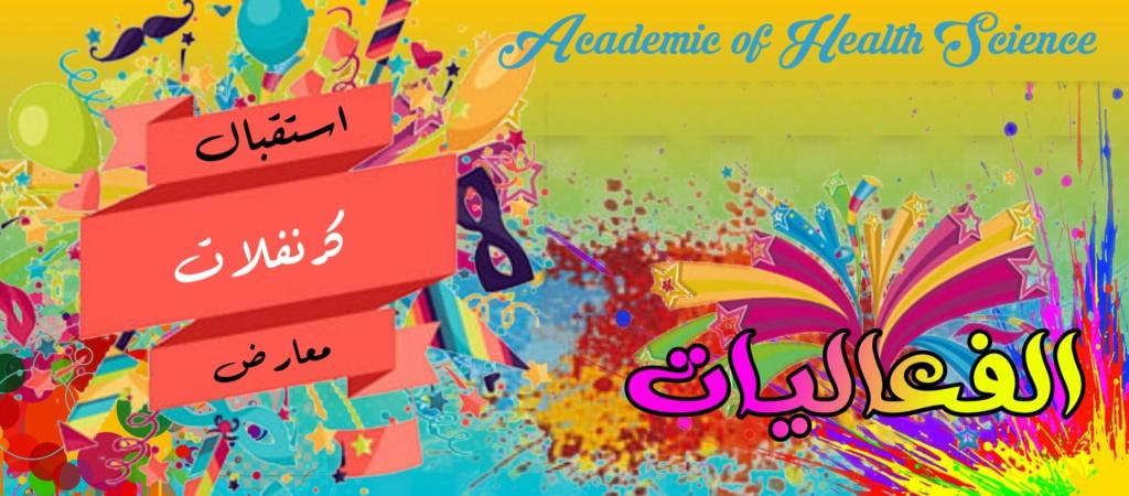 الفعاليات الأكاديمية