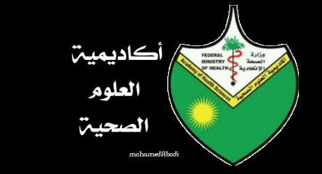 اكاديمية العلوم الصحية | Academic of Health Science