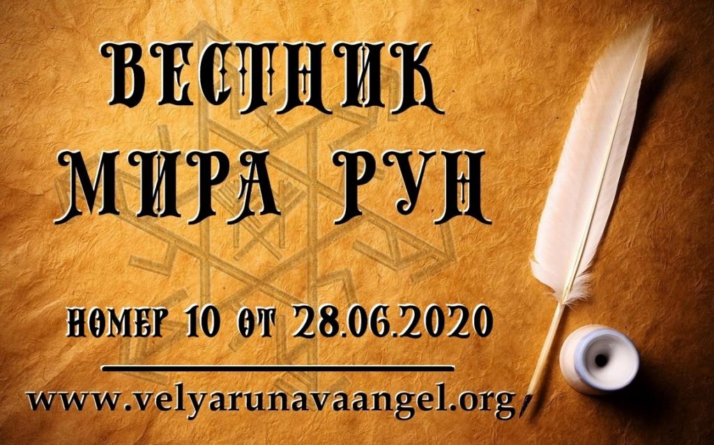 """Эл. газета """"Вестник Мира Рун"""" _naa_212"""