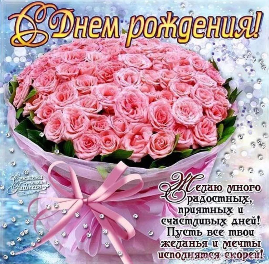 С Днем Рождения! - Страница 39 15643710