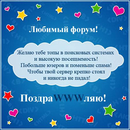 День рождения форума) - Страница 2 15968910