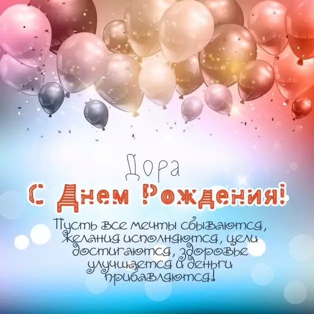 С Днем Рождения! - Страница 38 Name_110