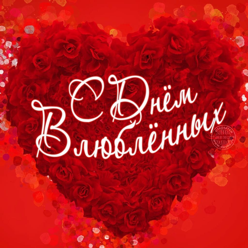С Днем Святого Валентина!  - Страница 2 Valent10
