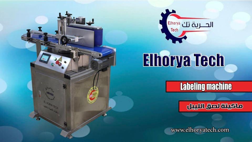 ماكينة لصق الليبل من شركة الحرية تك 18002316