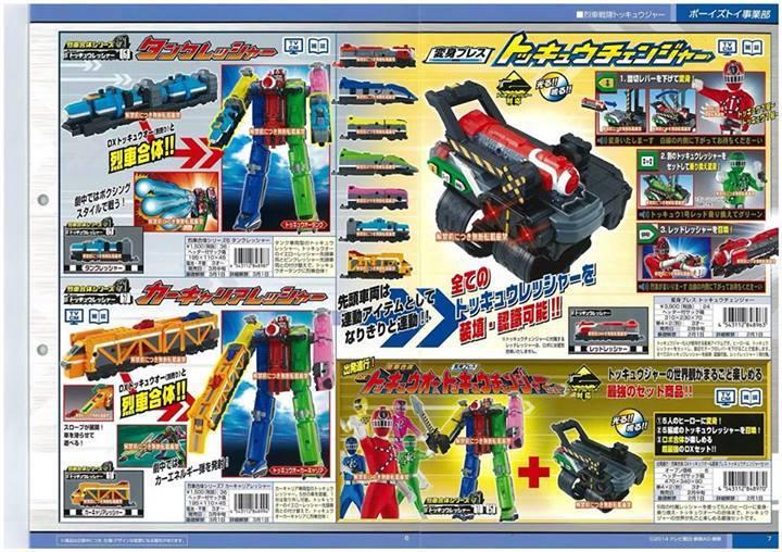 2014 : Ressha Sentai Tokkyuger  13863211