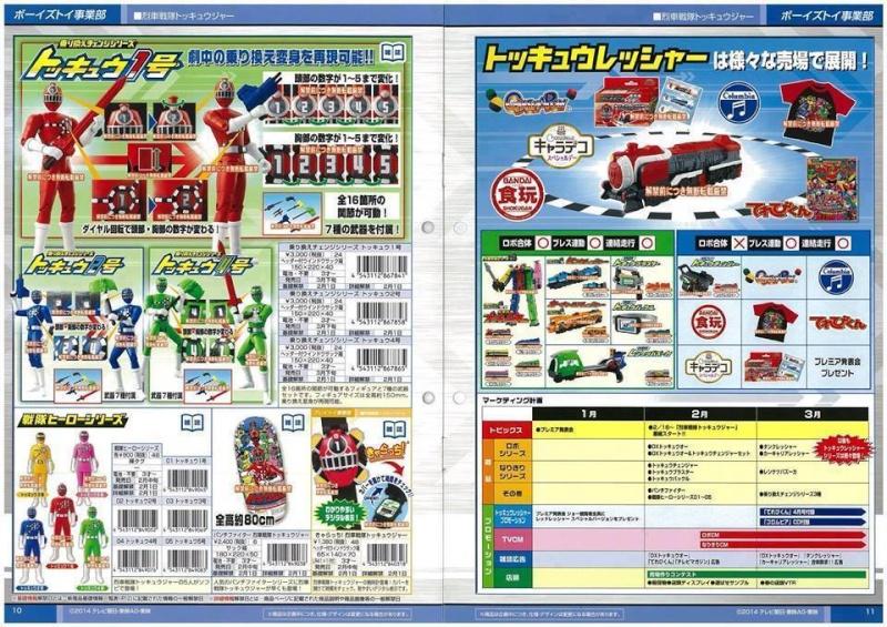2014 : Ressha Sentai Tokkyuger  14674510