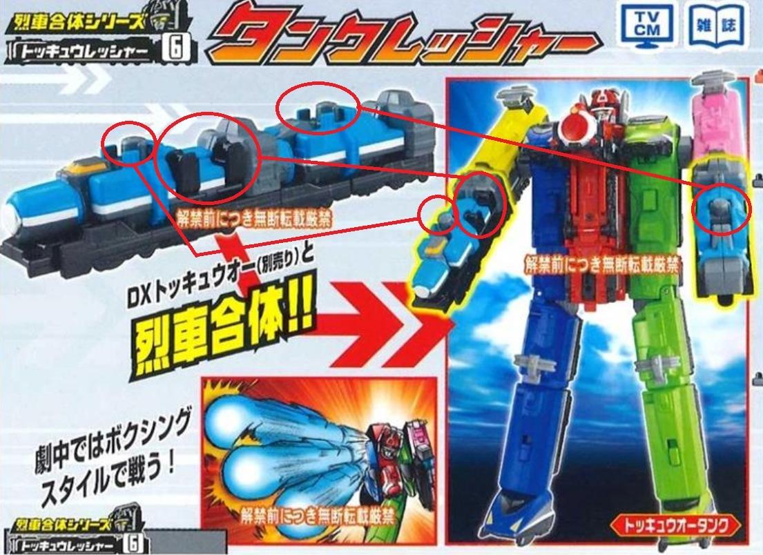 2014 : Ressha Sentai Tokkyuger  - Page 2 Gattai10